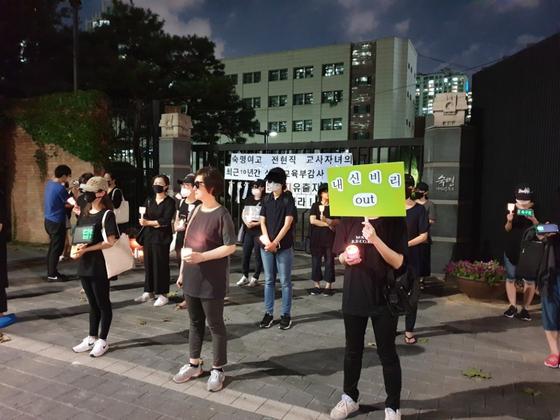 숙명여고 학부모들이 5일 밤 학교 정문 앞에서 시험지 유출 의혹 진상규명을 요구하고 있다. [박태인 기자]