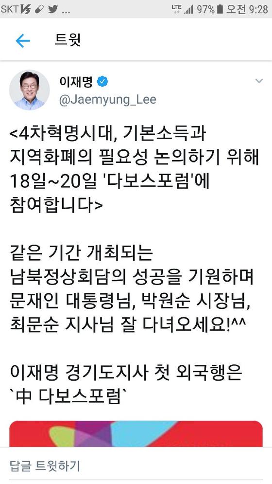 이재명 경기도지사가 18일부터 열리는 평양 남북정상회담과 관련해 자신의 SNS에 남긴 글 캡처 [사진 경기도]