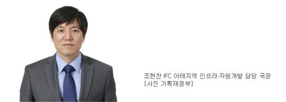 무한궤도·015B 출신 조현찬, 한국인 첫 IFC 고위직 올라