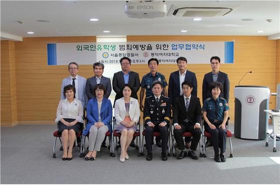 동덕여대-종암경찰서 '외국인유학생' 범죄예방 업무협약
