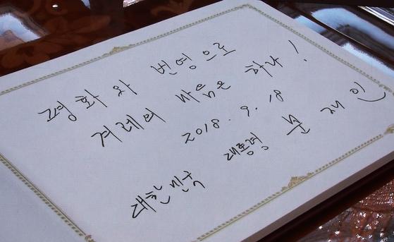文대통령이 회담 열리는 北 노동당사 방명록에 쓴 글