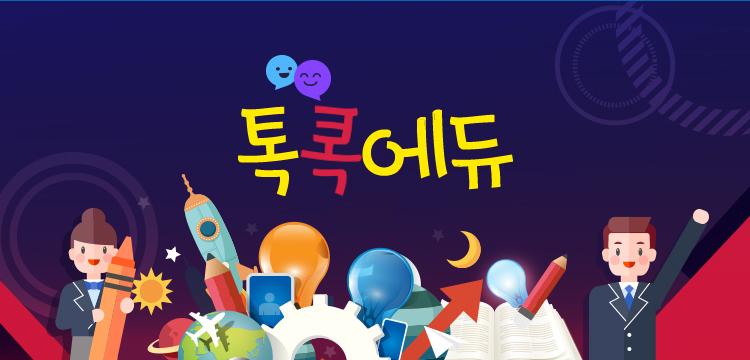 """[톡톡에듀]원어민 강사 직격 조언 """"한국인 문법 걱정 때문에..."""""""