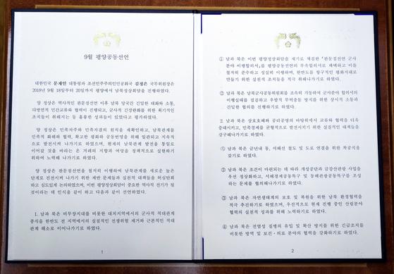 문재인 대통령과 김정은 국무위원장이 19일 오전 평양 백화원 영빈관에서 서명한 평양공동선언문의 원본. [평양사진공동취재단]