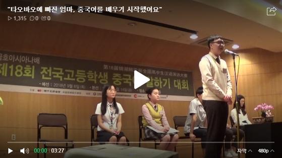 제18회 전국고등학생 중국어 말하기 대회에서 A조 대상(한중우호협회장상)을 받은 송기훈 학생의 발표. 클릭하면 동영상을 볼 수 있습니다 [출처: 한중우호협회]