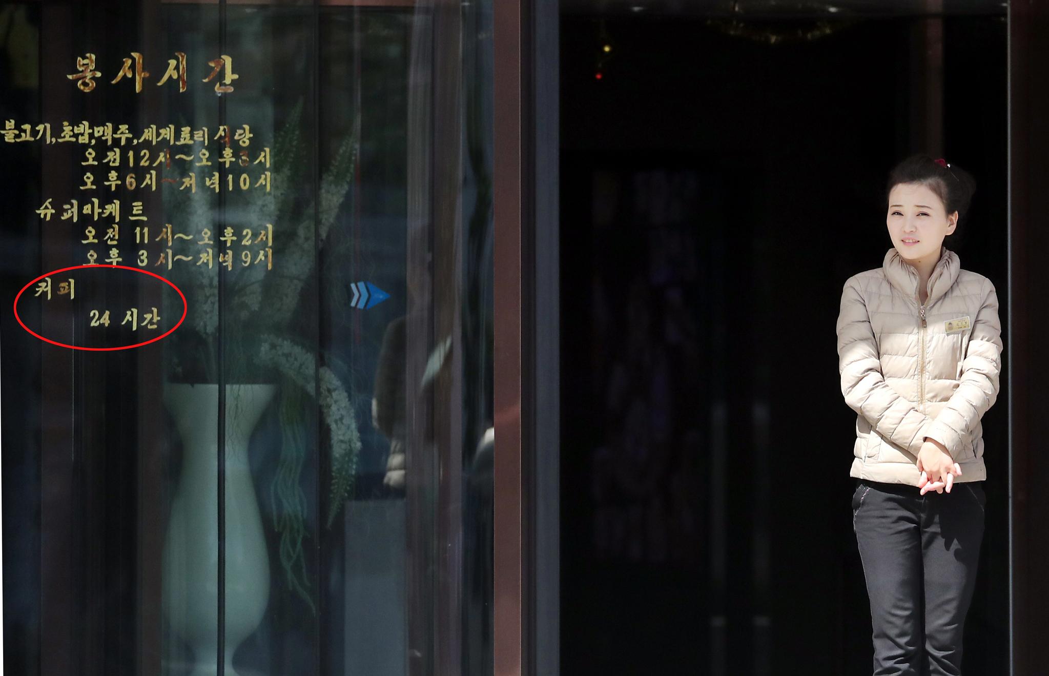 평양 시내의 한 복합상가. 24시간 영업한다고 표시한 커피숍의 안내문(붉은 원)이 적혀 있다.평양사진공동취재단