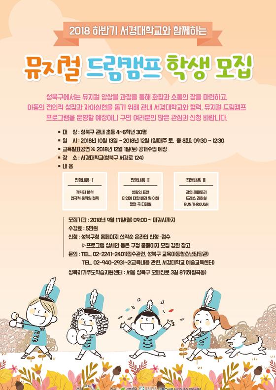 서경대-성북구청, 5번째 '뮤지컬 드림캠프' 개최