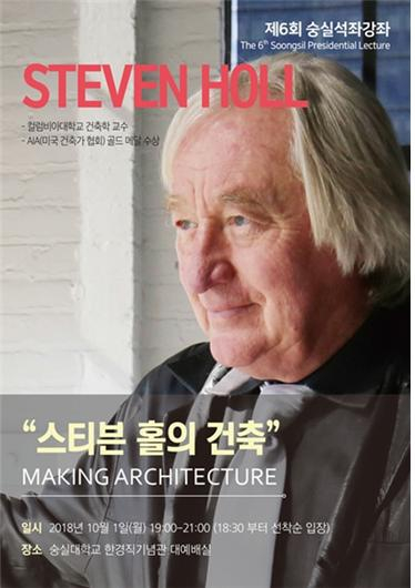 세계적 건축가 스티븐 홀에게 듣는다… 10월 1일 숭실석좌강좌 개최