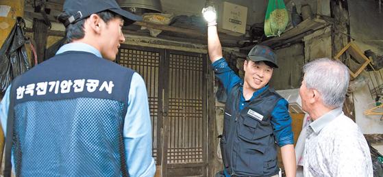 한국전기안전공사는 '국민 안전'을 최우선에 두고 있다. 홀몸 어르신 가구 등 취약세대 대상 현장 업무를 수행 중인 공사 직원들. [사진 한국전기안전공사]