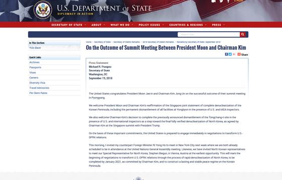 마이크 폼페이오 미국 국무장관이 19일 발표한 성명