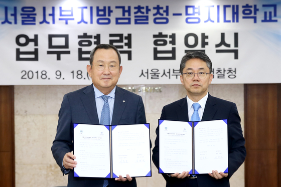 명지대·서울서부지검 청소년사업 협약