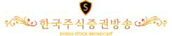한국주식증권방송은 개인투자자를 위한 맞춤형 투자 컨설팅을 제공한다.
