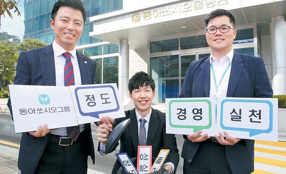 동아쏘시오그룹은 반부패·투명 경영을 기반으로 하는 정도경영을 선포했다.