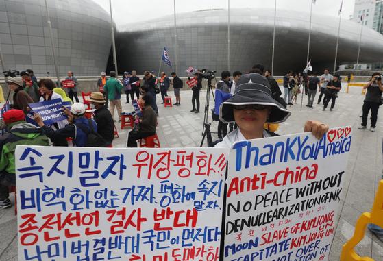 20일 오후 서울 중구 평양 남북정상회담 프레스센터가 마련된 동대문디자인플라자 앞에서 애국문화협회화 북한자유인권글로벌네트워크 등 보수시민단체 회원들이 북한 인권 개선 촉구 집회를 하고 있다. [뉴스1]