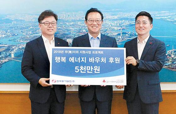 한국동서발전은 차상위 계층을 위해 행복에너지 바우처 5000만원을 전달하는 등 다양한 사회공헌활동을 펼치고 있다. [사진 한국동서발전]