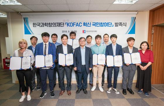 'KOFAC 혁신 국민참여단' 발족식