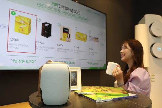KT 인공지능(AI) 스피커인 '기가지니'를 통해 음성으로 롯데슈퍼의 상품을 주문하고 있는 모습. [사진 롯데쇼핑]