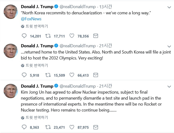 남북정상회담을 시작한 18일 이후 트럼프가 작성한 트위터 모음. [트위터 화면 캡쳐]