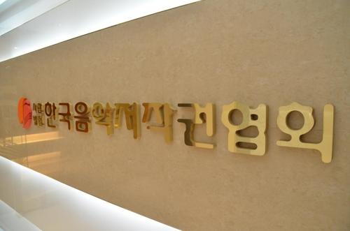 서울 강서구에 있는 한국음악저작권협회 사무실 현판. [연합뉴스]