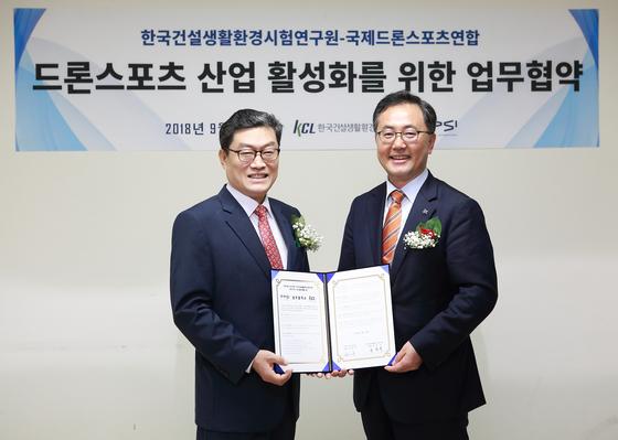 한국건설생활환경시험연구원(KCL)과 국제드론스포츠연합(DSI)이 15일 드론스포츠 활성화 및 드론 분야 첨단 기술 개발을 위한 업무협약(MOU)을 체결했다. 윤갑석 KCL 원장(오른쪽)과 박관민 DSI 회장.