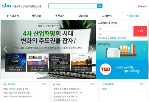 서울산업진흥원(SBA), 취업희망 청년 대상 특화 온라인 교육