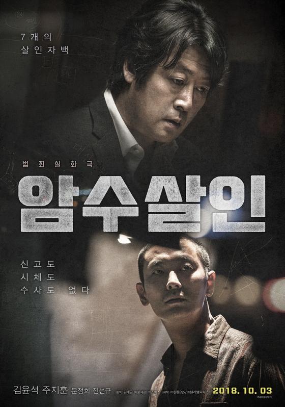 범죄 실화극 '암수살인' 유족, 상영금지가처분 신청
