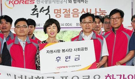 [사랑방] 한국광물자원공사 소외이웃 돕기 나서
