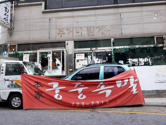 임대인·임차인 간 분쟁을 겪은 후 빈 건물로 남아 있는 서울 '서촌궁중족발' 빌딩. 중앙DB
