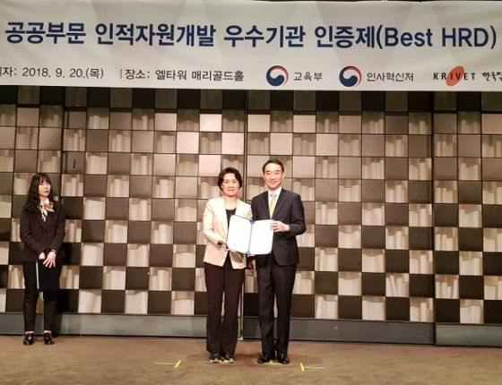 도로교통공단, 공공부문 인적자원개발 우수기관(Best HRD) 재인증