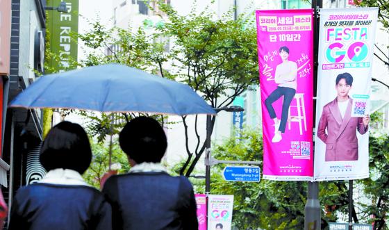 국내 최대 쇼핑 관광축제인 2018 코리아세일페스타는 오는 28일부터 10월 7일까지 열린다. 20일 서울 명동거리에 홍보 현수막이 걸려 있다. [뉴스1]