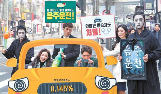 도로교통공단은 '음주운전은 본인과 가족, 피해자와 그 가족에게 심적·경제적 고통을 안겨주기 때문에 뿌리를 뽑아야 할 적폐 중의 적폐'라고 규정하고 연중 수시로 반(反)음주운전 캠페인을 진행하고 있다. 사진은 음주운전 예방 캠페인 장면. [사진 도로교통공단]