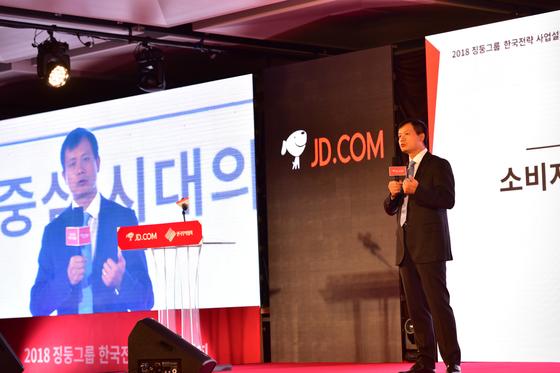 20일 열린 한국전략 사업설명회에서 왕샤오송 부총재가 '소비자 중심의 징둥 사업 전략'에 대해 인사말을 하고 있다 [출처 차이나랩]