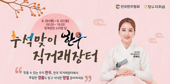 20~22일 서울 청계광장 소라탑 앞에서 한우 직거래 장터가 열린다. 다양한 부위의 한우를 시중보다 20~40% 할인된 가격에 살 수 있다. [사진 한우자조금]