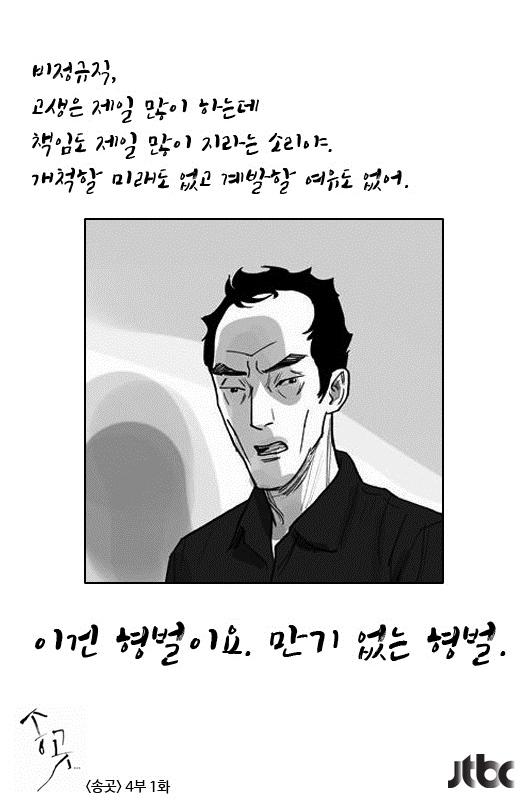 최규석 작가의 웹툰 '송곳'에서 노동상담소장 '구고신'은 부당해고, 임금 체불 문제를 해결해주는 노무사이다. 푸르미 노동조합의 정신적인 지주 역할을 한다. [사진 JTBC]