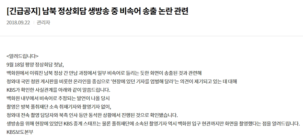 """文·김정은 대화중 """"XX하네"""" 욕설논란…KBS """"현장기자 없었다"""""""
