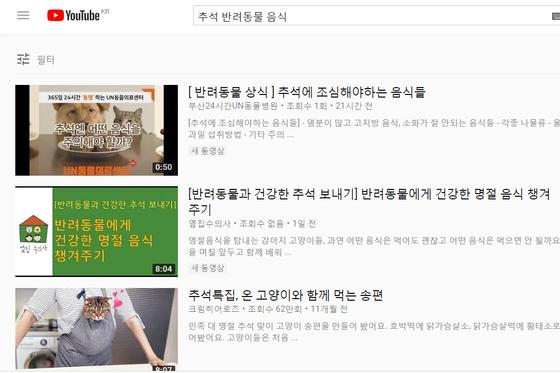 유투브에서는 추석 음식을 반려 동물에게 먹일 때 주의해야 하는 점 등을 담은 콘텐트가 인기다. [유투브 캡처]
