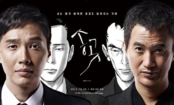 '송곳' 공식 포스터.
