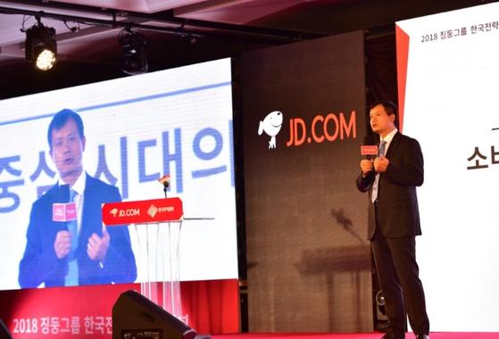 2004년 설립된 징둥닷컴은 알리바바와 더불어 중국에서 가장 큰 인터넷 유통업체로 손꼽힌다. 지난해 3623억 위안(약 59조2650억 원)의 매출을 올렸다. 20일 열린 징둥닷컴의 한국전략 사업설명회에서 왕샤오송 부총재가 '소비자 중심의 징둥 사업 전략'을 주제로 인사말을 하고 있다 [출처 차이나랩]