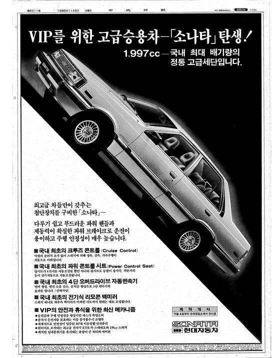 현대자동차는 1985년 기존 중형차인 스텔라를 개량해 소나타(Y-1)를 내놓는다. 품질 관련 루머로 골머리를 앓는데 '소(牛)나 타는 차'라는 비아냥까지 듣는다. 결국 경음(된소리)으로 바꿔 '쏘나타'로 부르게 된다. 88년 완전히 새로운 모델인 Y-2부터는 '쏘나타'란 이름으로 출시된다. [중앙일보 1985년 11월 6일 10면]