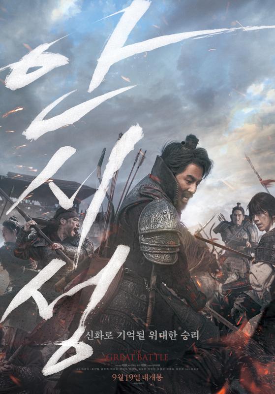 영화 <안시성> 공식 포스터 [네이버 영화]