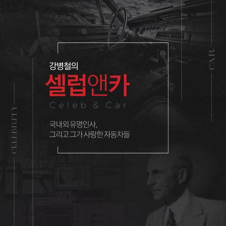 [강병철의 셀럽앤카]⑧ '소나 타는 차' 비아냥에 소나타→쏘나타 바꾼 정주영
