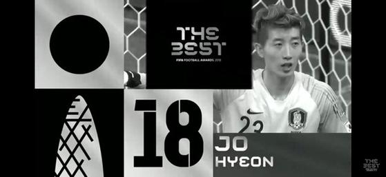 FIFA가 25일 러시아월드컵 새로운 수퍼스타 9명을 소개하면서, 조현우의 활약을 재조명했다. [FIFA]