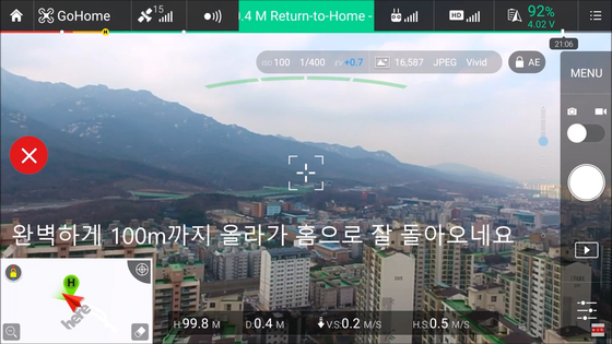 RTH(Return To Home) 기능은 비행 중인 드론이 너무 멀리 날아가 위치 파악이 안 되거나, 각종 장애물에 의한 통신 장애 등 드론이 통제 범위를 벗어나면 작동되는 기능이다. [사진 유튜브 캡쳐]