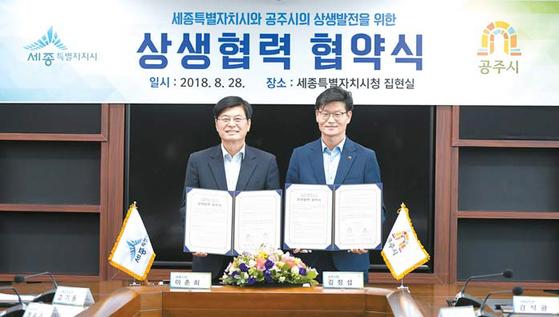 김정섭 공주시장(오른쪽)과 이춘희 세종시장이 상생협력 협약식을 했다. [사진 공주시]