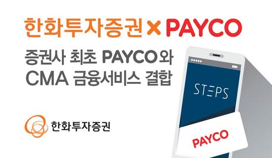 한화투자증권은 간편결제 서비스 'PAYCO(페이코)'와 손잡고 'PAYCO 한화 Smart CMA' 서비스를 출시했다. 페이코 앱을 통해 비대면으로 개설할 수 있다. [사진 한화투자증권]