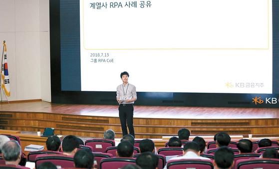 지난 7월 열린 KB금융지주 경영진 워크숍에서 최호진 디지털전략부 차장이 'RPA 사례 공유'를 주제로 실무자 발표를 진행하고 있다. [사진 KB금융지주]