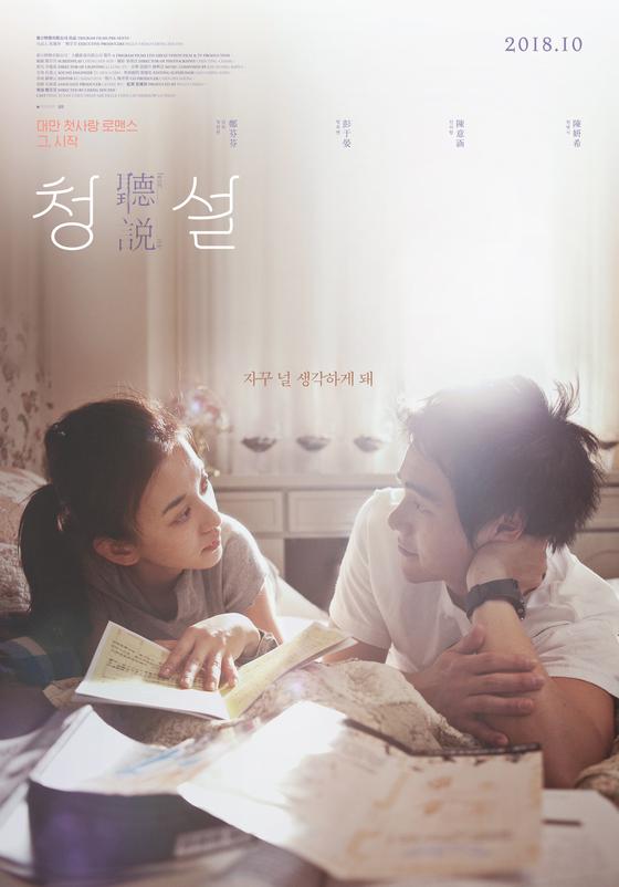 영화 '청설' 포스터 [사진 오드]