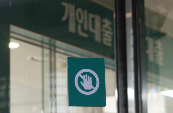 금융당국은 오는 30일부터 보험업권에 DSR규제를 시범도입키로 했다 [연합뉴스]