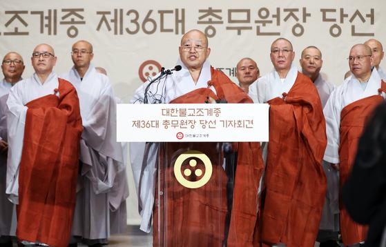 대한불교 조계종 제36대 총무원장에 선출된 원행 스님이 당선 소감을 밝히고 있다. [뉴스1]