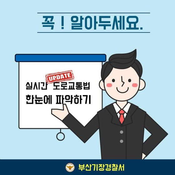 [사진 부산경찰 페이스북]