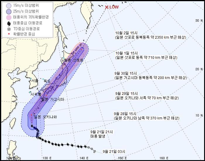 일본으로 향하는 제24호 태풍 '짜미'의 영향으로 이번 주말 일부 지역에는 비가 내리고 바다에는 높은 파도가 일 것으로 예보됐다.  [기상청 제공]